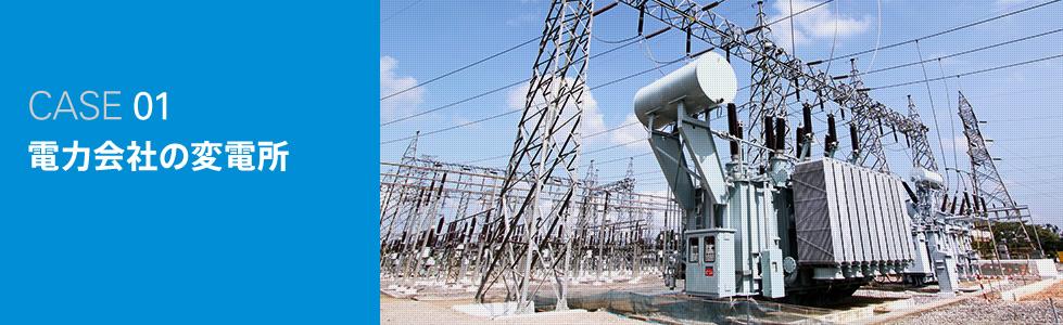Case 1 - 電力会社の発電所